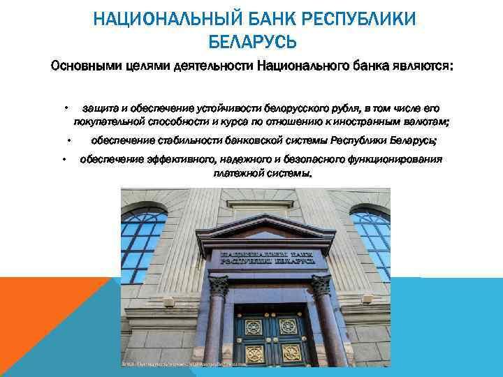 НАЦИОНАЛЬНЫЙ БАНК РЕСПУБЛИКИ БЕЛАРУСЬ Основными целями деятельности Национального банка являются: • защита и обеспечение