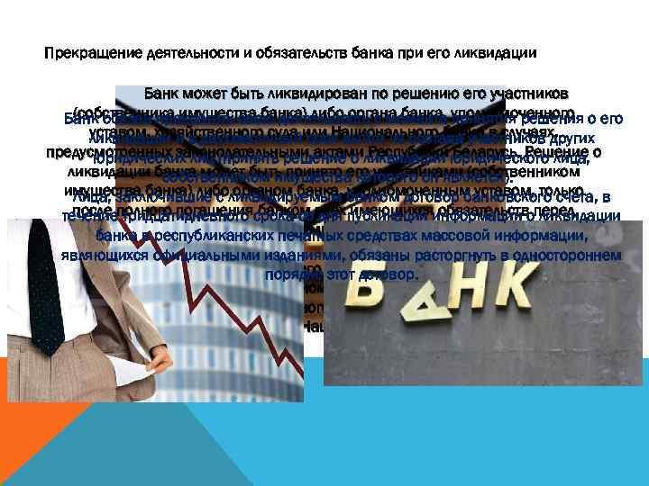 Прекращение деятельности и обязательств банка при его ликвидации Банк может быть ликвидирован по решению