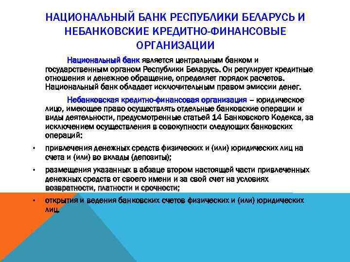 НАЦИОНАЛЬНЫЙ БАНК РЕСПУБЛИКИ БЕЛАРУСЬ И НЕБАНКОВСКИЕ КРЕДИТНО-ФИНАНСОВЫЕ ОРГАНИЗАЦИИ Национальный банк является центральным банком и