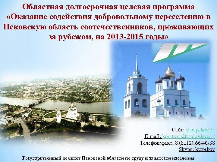 Областная долгосрочная целевая программа «Оказание содействия добровольному переселению в Псковскую область соотечественников, проживающих за