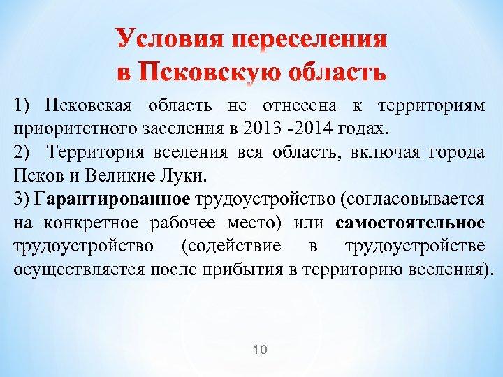 1) Псковская область не отнесена к территориям приоритетного заселения в 2013 -2014 годах. 2)