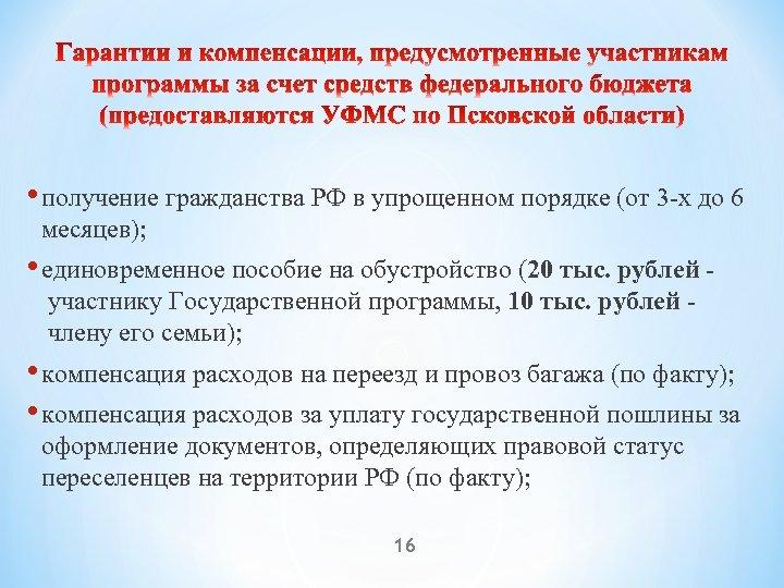 • получение гражданства РФ в упрощенном порядке (от 3 -х до 6 месяцев);