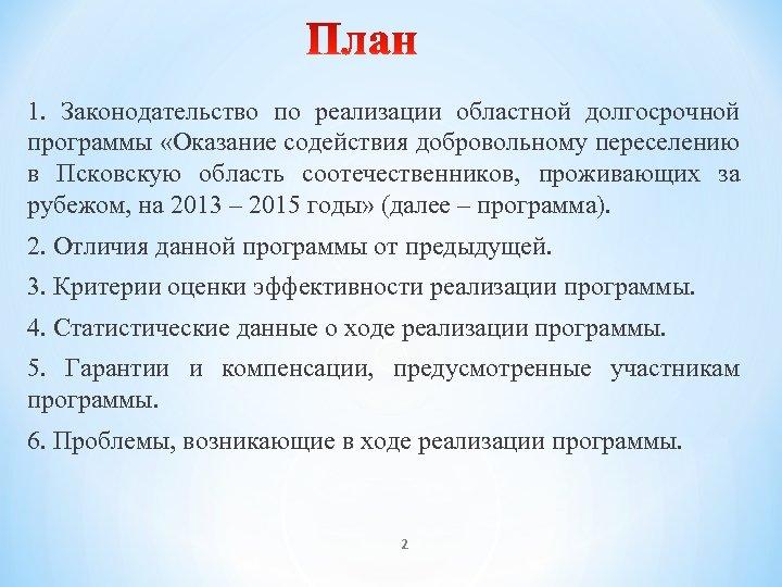 1. Законодательство по реализации областной долгосрочной программы «Оказание содействия добровольному переселению в Псковскую область