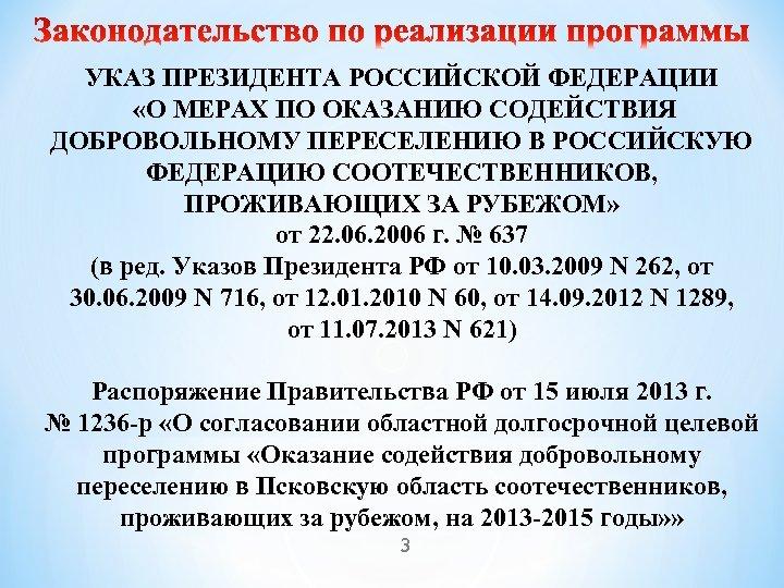 УКАЗ ПРЕЗИДЕНТА РОССИЙСКОЙ ФЕДЕРАЦИИ «О МЕРАХ ПО ОКАЗАНИЮ СОДЕЙСТВИЯ ДОБРОВОЛЬНОМУ ПЕРЕСЕЛЕНИЮ В РОССИЙСКУЮ ФЕДЕРАЦИЮ