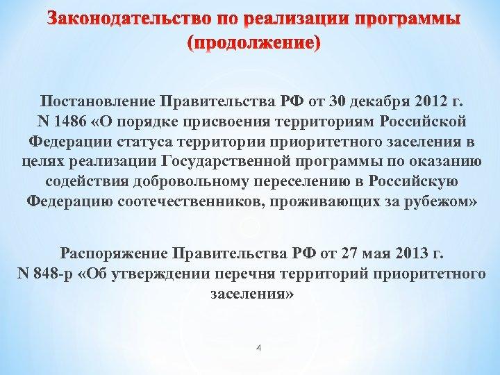 Постановление Правительства РФ от 30 декабря 2012 г. N 1486 «О порядке присвоения территориям