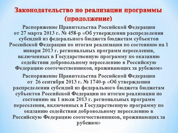 Распоряжение Правительства Российской Федерации от 27 марта 2013 г. № 458 -р «Об утверждении