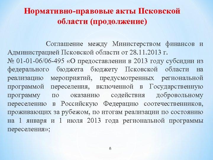 Нормативно-правовые акты Псковской области (продолжение) Соглашение между Министерством финансов и Администрацией Псковской области от