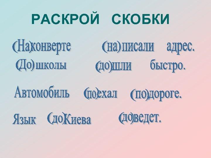 РАСКРОЙ СКОБКИ