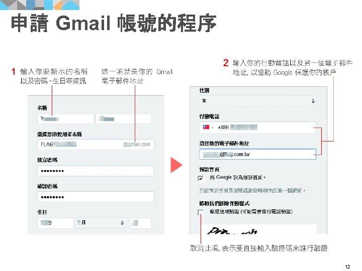 申請 Gmail 帳號的程序 12