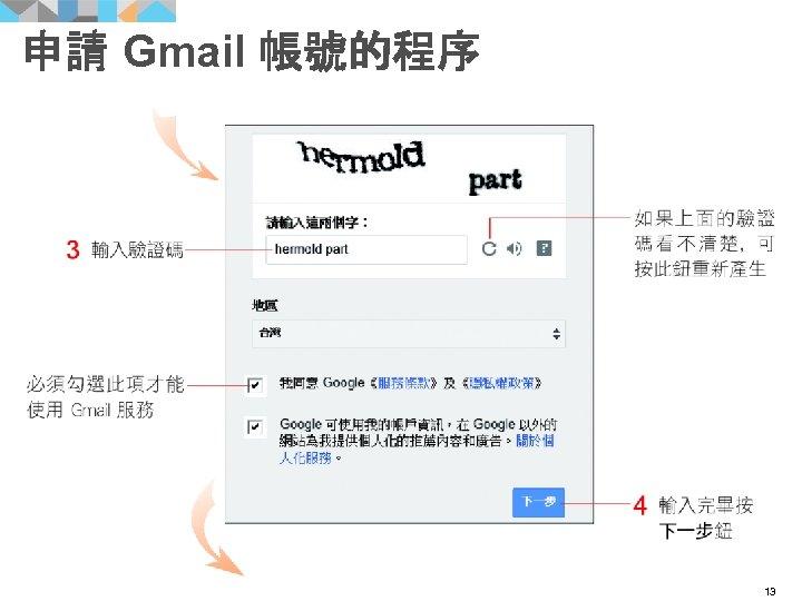 申請 Gmail 帳號的程序 13
