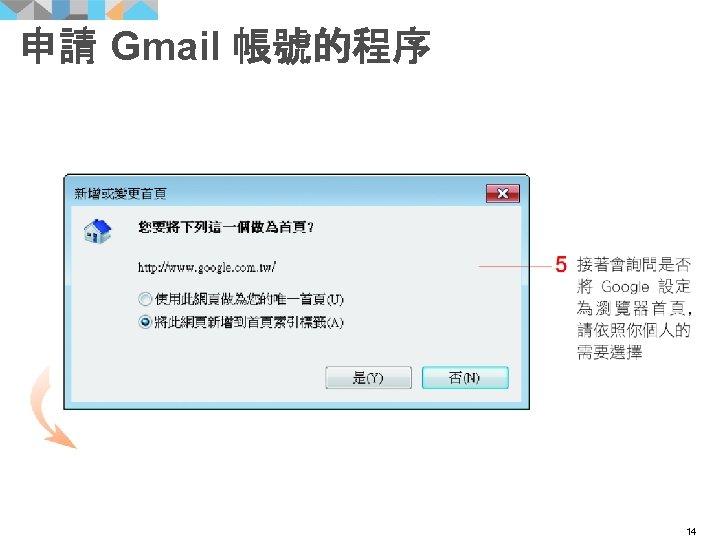 申請 Gmail 帳號的程序 14