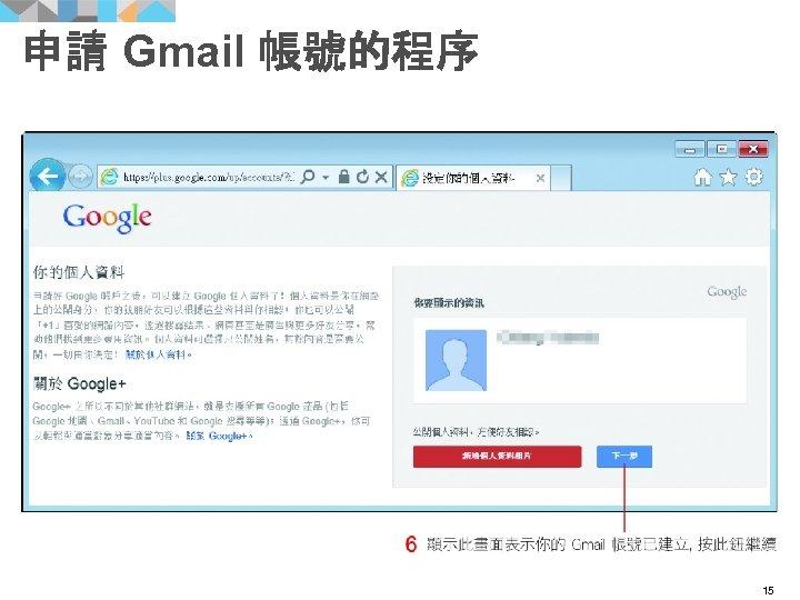申請 Gmail 帳號的程序 15