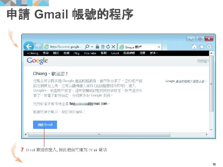 申請 Gmail 帳號的程序 16