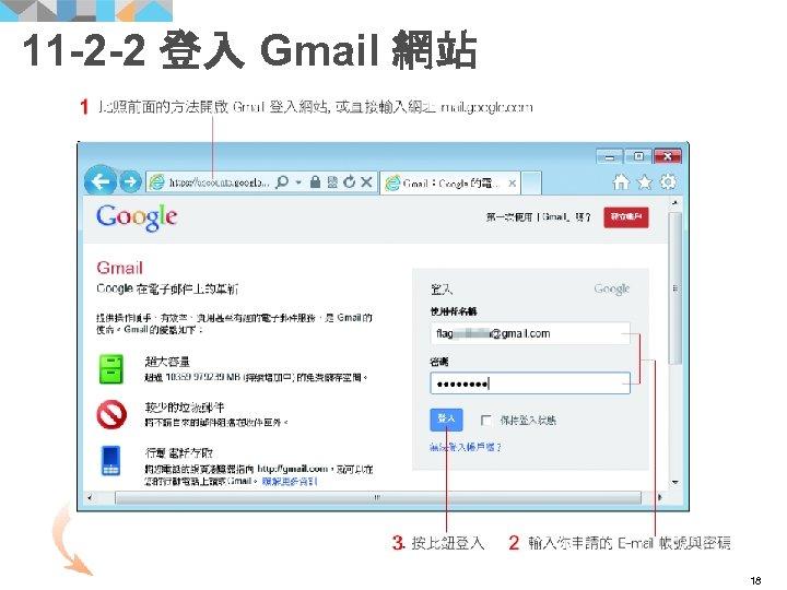 11 -2 -2 登入 Gmail 網站 18