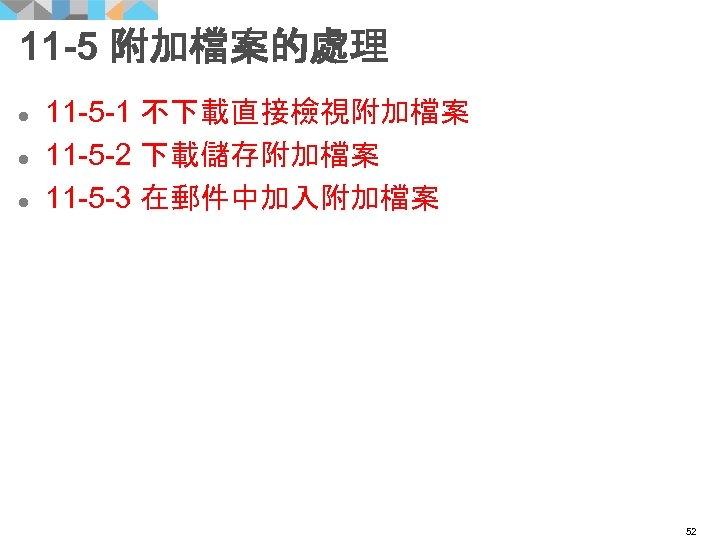 11 -5 附加檔案的處理 l l l 11 -5 -1 不下載直接檢視附加檔案 11 -5 -2 下載儲存附加檔案