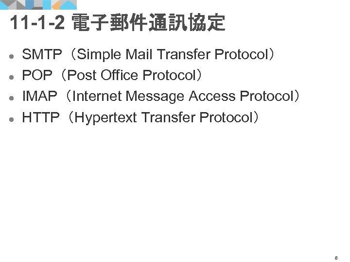 11 -1 -2 電子郵件通訊協定 l l SMTP(Simple Mail Transfer Protocol) POP(Post Office Protocol) IMAP(Internet