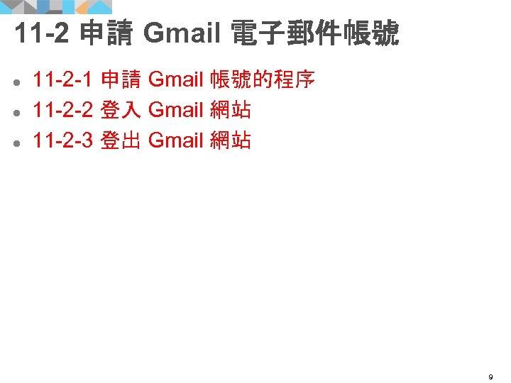 11 -2 申請 Gmail 電子郵件帳號 l l l 11 -2 -1 申請 Gmail 帳號的程序