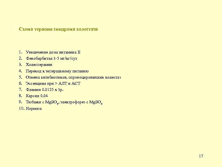 Схема терапии синдрома холестаза 1. 2. 3. 4. 5. 6. 7. 8. 9. 10.