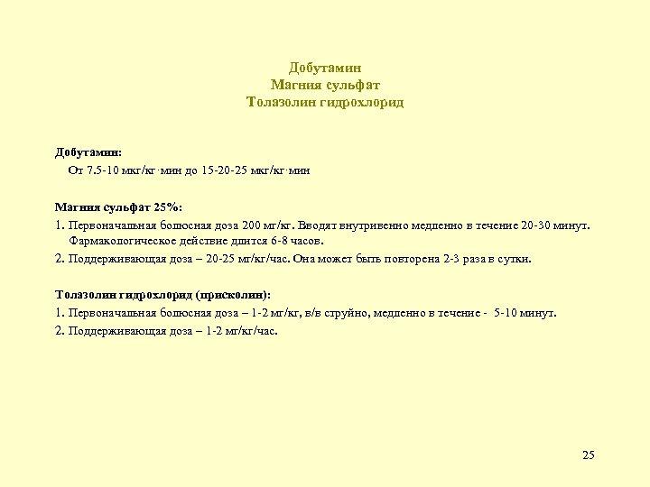 Добутамин Магния сульфат Толазолин гидрохлорид Добутамин: От 7. 5 -10 мкг/кг·мин до 15 -20
