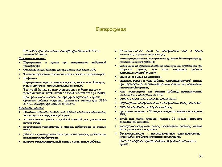 Гипертермия Возникает при повышении температуры больше 37. 5°С в течение 2 -3 часов. Основные