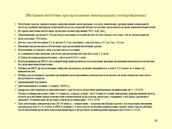 Методика анестезии проведении манипуляций у новорожденных § Интубация трахеи, ларингоскопия, канюлирование магистральных сосудов, венесекция,