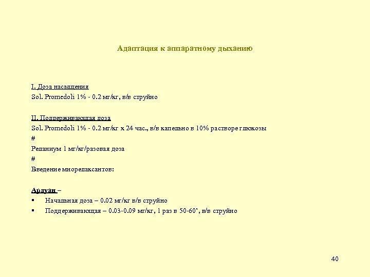 Адаптация к аппаратному дыханию I. Доза насыщения Sol. Promedoli 1% - 0. 2 мг/кг,