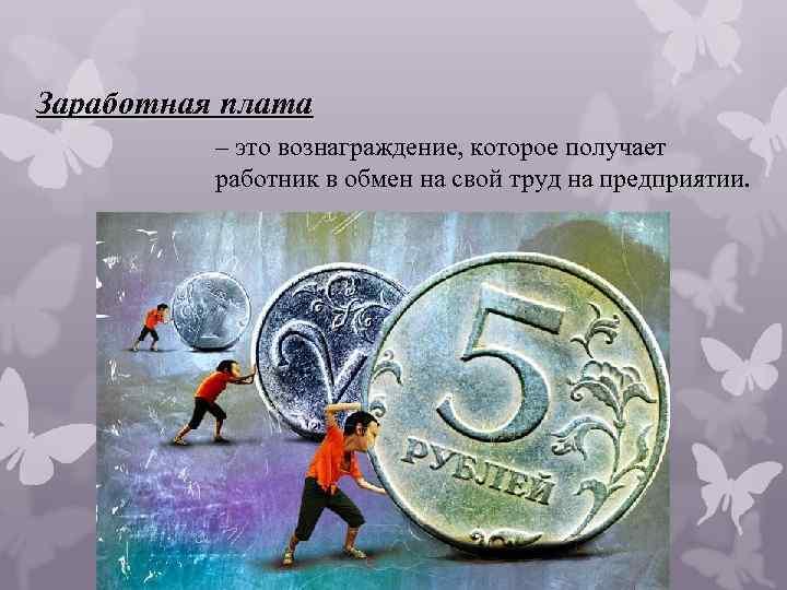 Заработная плата – это вознаграждение, которое получает работник в обмен на свой труд на