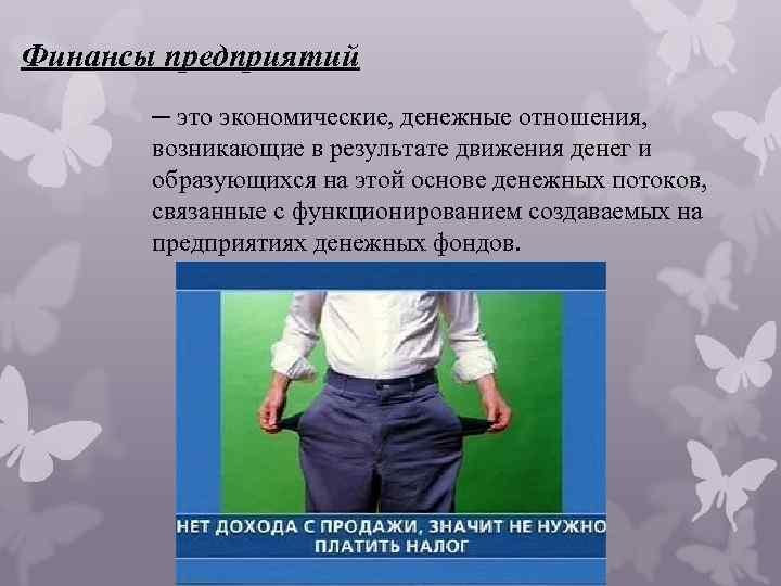 Финансы предприятий ─ это экономические, денежные отношения, возникающие в результате движения денег и образующихся