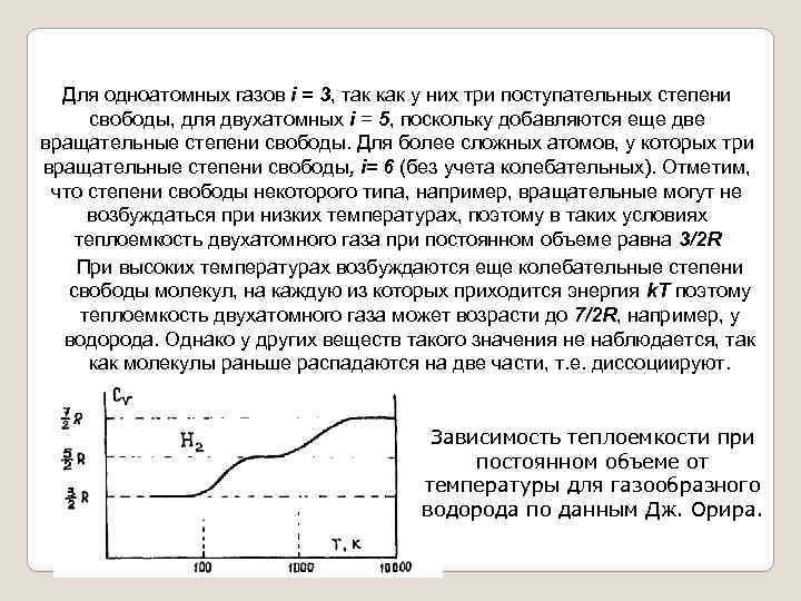 Для одноатомных газов i = 3, так как у них три поступательных степени свободы,