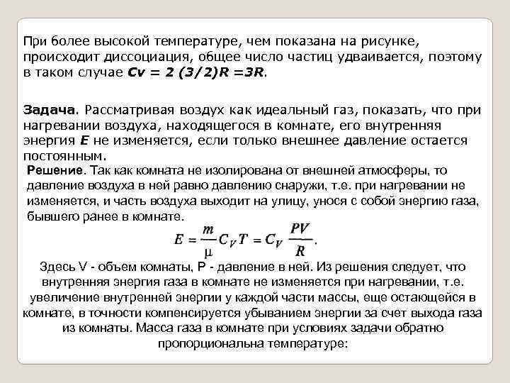 При более высокой температуре, чем показана на рисунке, происходит диссоциация, общее число частиц удваивается,