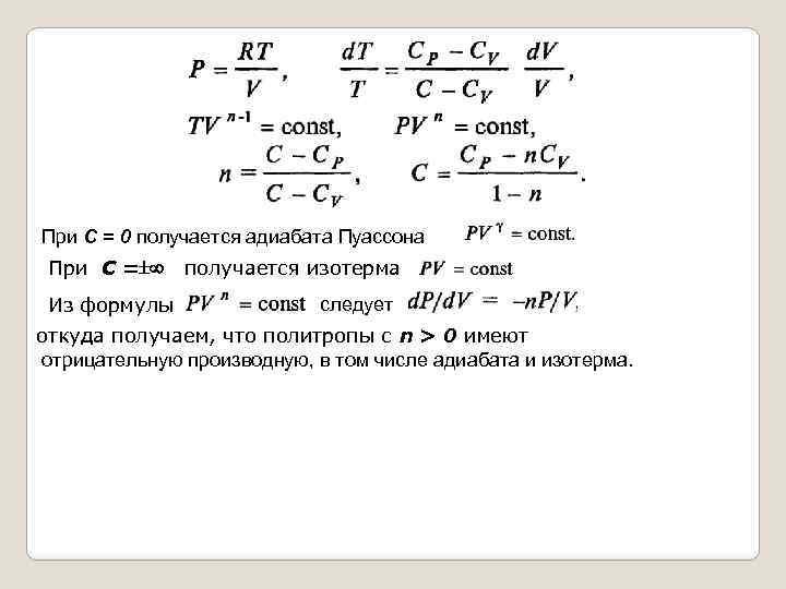 При С = 0 получается адиабата Пуассона При С = Из формулы получается изотерма