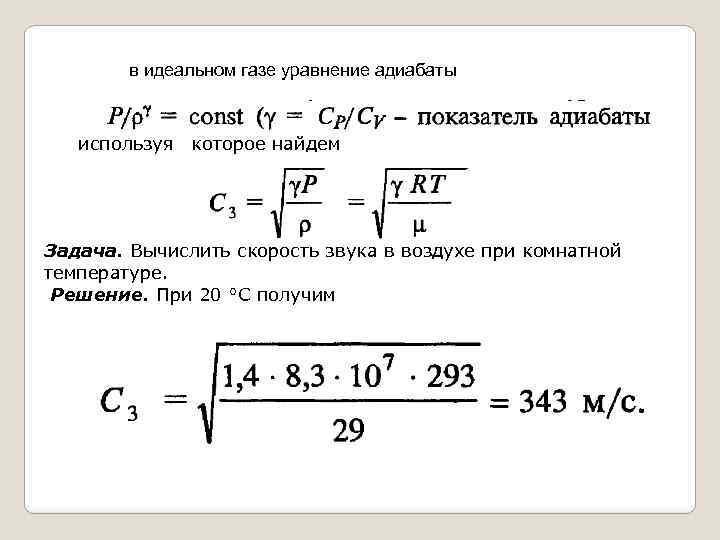 в идеальном газе уравнение адиабаты используя которое найдем Задача. Вычислить скорость звука в воздухе