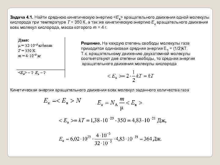 Задача 4. 1. Найти среднюю кинетическую энергию <Ев> вращательного движения одной молекулы кислорода при