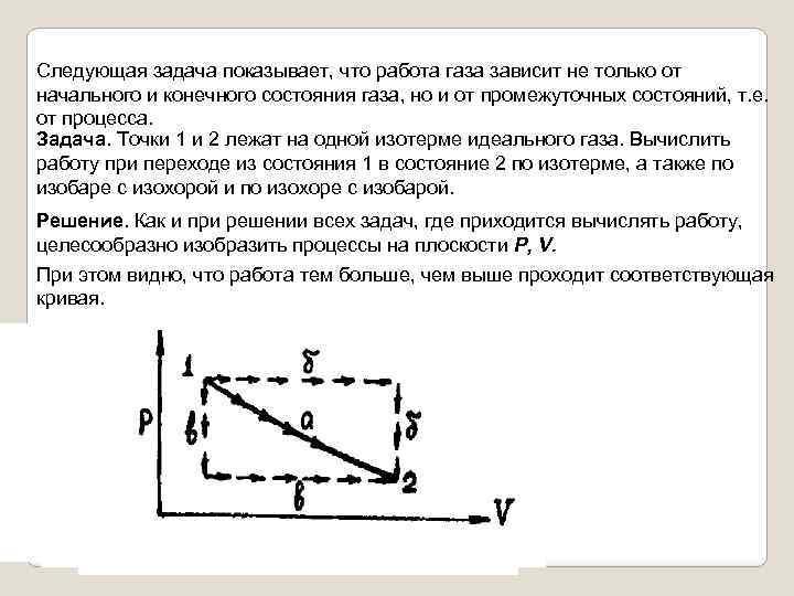 Следующая задача показывает, что работа газа зависит не только от начального и конечного состояния