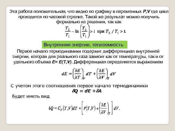 Эта работа положительная, что видно по графику в переменных P, V где цикл проходится