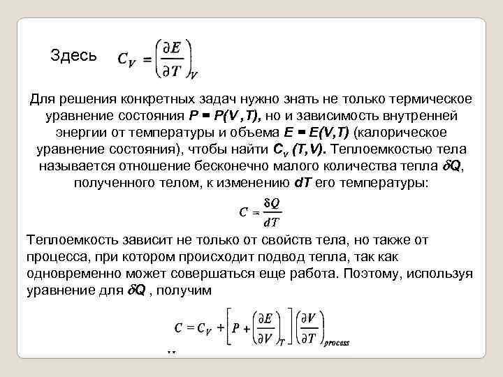 Здесь Для решения конкретных задач нужно знать не только термическое уравнение состояния Р =