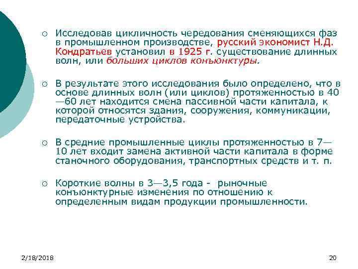 ¡ Исследовав цикличность чередования сменяющихся фаз в промышленном производстве, русский экономист Н. Д. Кондратьев