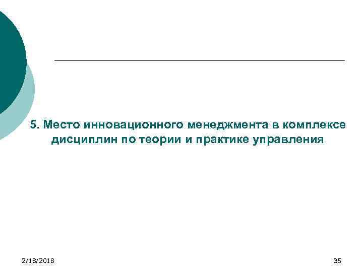 5. Место инновационного менеджмента в комплексе дисциплин по теории и практике управления 2/18/2018 35