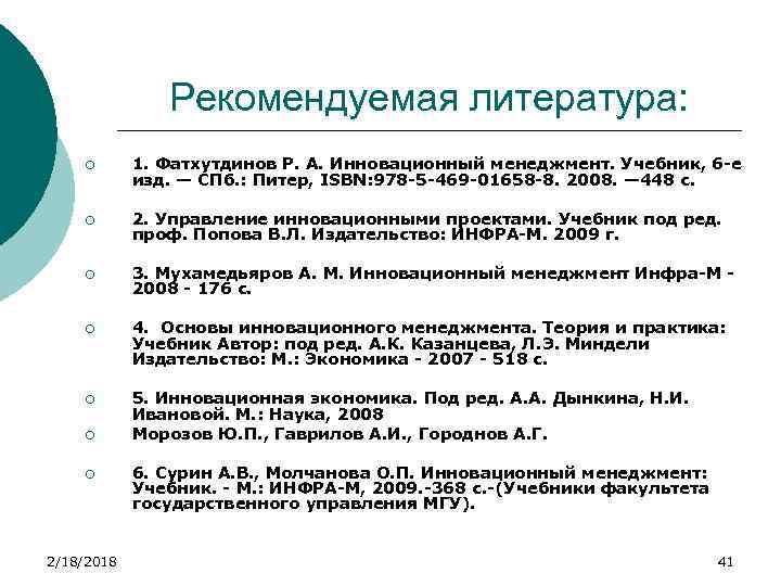 Рекомендуемая литература: ¡ 1. Фатхутдинов Р. А. Инновационный менеджмент. Учебник, 6 -е изд. —