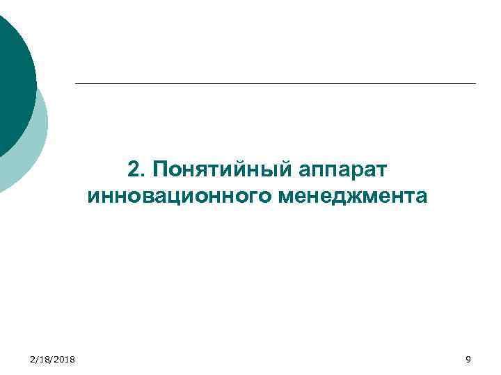 2. Понятийный аппарат инновационного менеджмента 2/18/2018 9