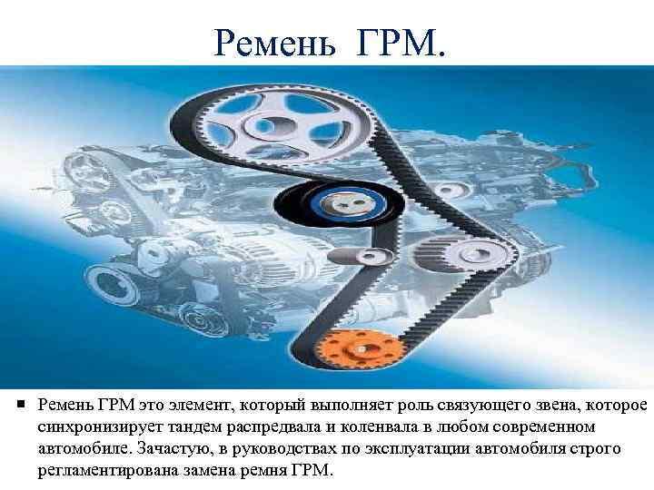 Ремень ГРМ это элемент, который выполняет роль связующего звена, которое синхронизирует тандем распредвала и