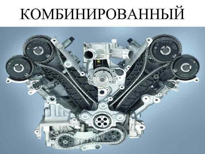 КОМБИНИРОВАННЫЙ
