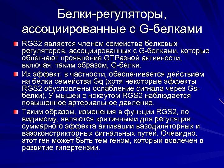 Лекция 14 Атеросклероз. Гипертоническая болезнь.