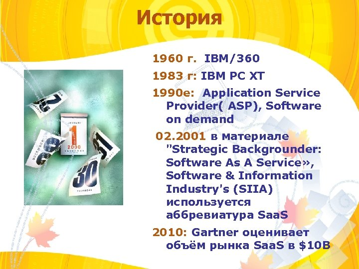 История 1960 г. IBM/360 1983 г: IBM PC XT 1990 e: Application Service Provider(
