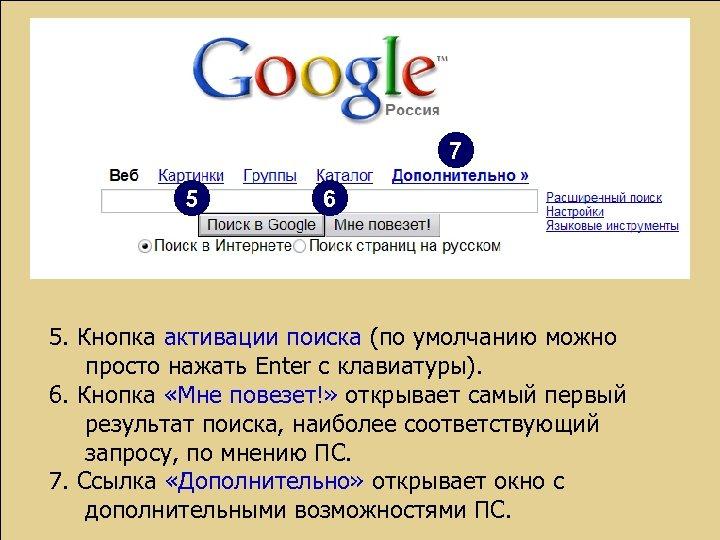 7 5 6 5. Кнопка активации поиска (по умолчанию можно просто нажать Enter с