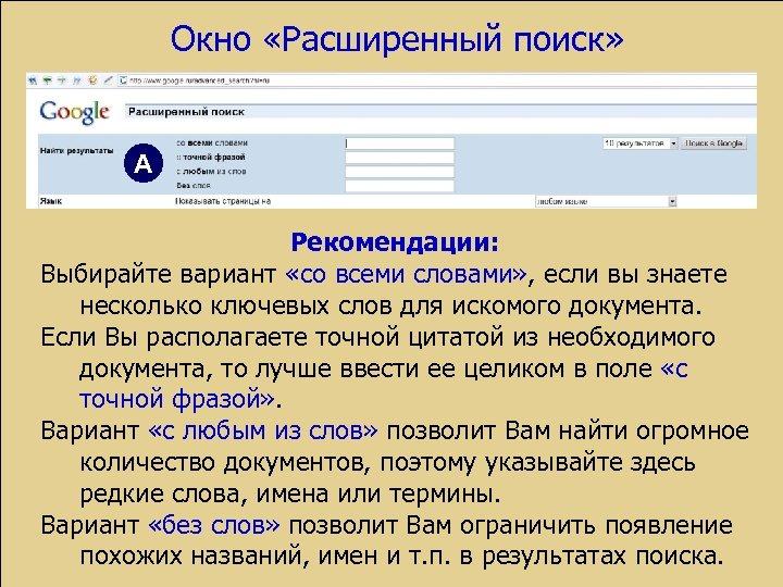 Окно «Расширенный поиск» А Рекомендации: Выбирайте вариант «со всеми словами» , если вы знаете