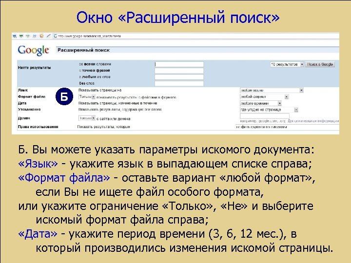 Окно «Расширенный поиск» Б Б. Вы можете указать параметры искомого документа: «Язык» - укажите