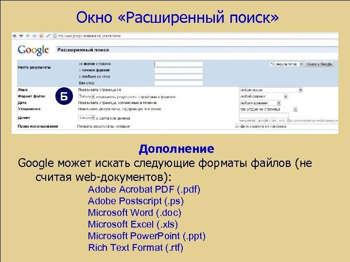 Окно «Расширенный поиск» Б Дополнение Google может искать следующие форматы файлов (не считая web-документов):