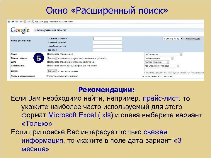 Окно «Расширенный поиск» Б Рекомендации: Если Вам необходимо найти, например, прайс-лист, то укажите наиболее