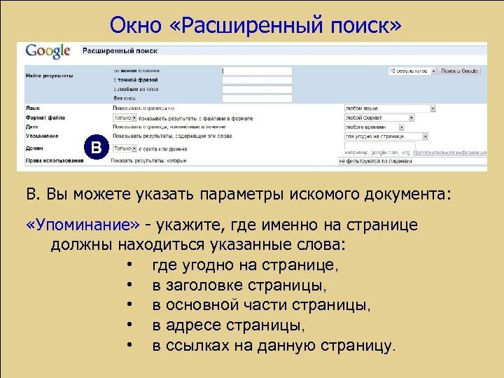 Окно «Расширенный поиск» В В. Вы можете указать параметры искомого документа: «Упоминание» - укажите,